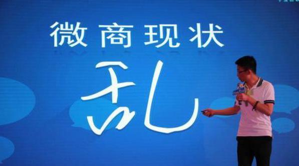 宁波举办第二届互联网微商大会 共探微时代未来