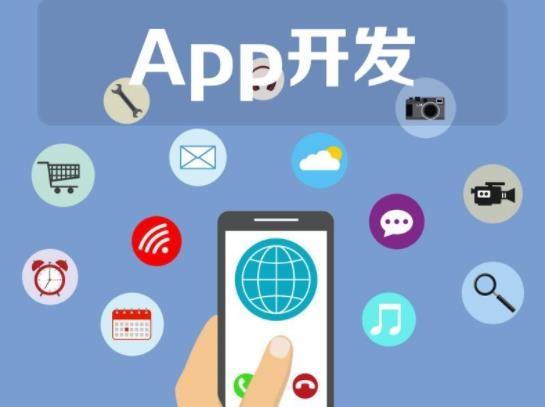 手机APP开发费用